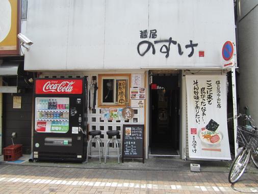 nosuke1.jpg