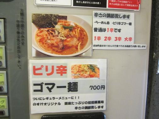 nosuke10.jpg