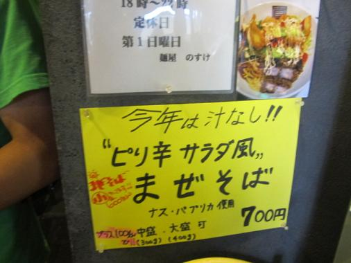 nosuke12.jpg