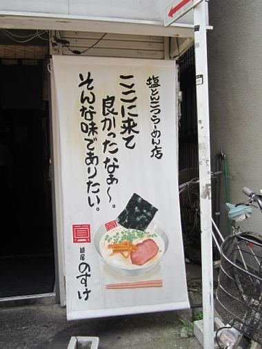 nosuke2.jpg