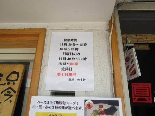 nosuke4.jpg