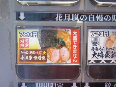 oda-miso2.jpg