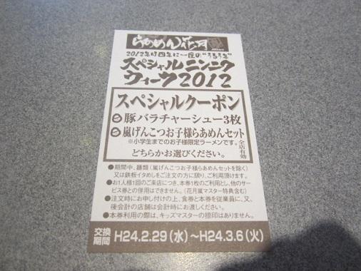 oda-miso3.jpg