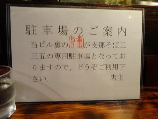 sasago.jpg