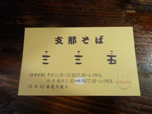 sasago10.jpg