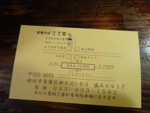 sasago11.jpg
