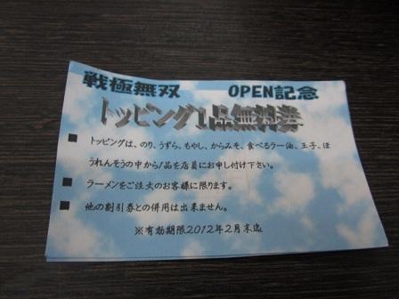 sengoku-m11.jpg