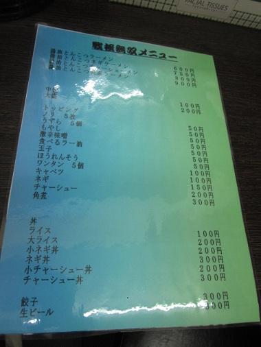 sengoku-m22.jpg