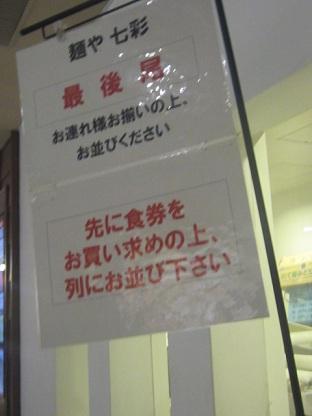 sichisai4.jpg