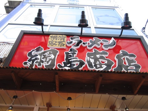 tsuna-sho2.jpg
