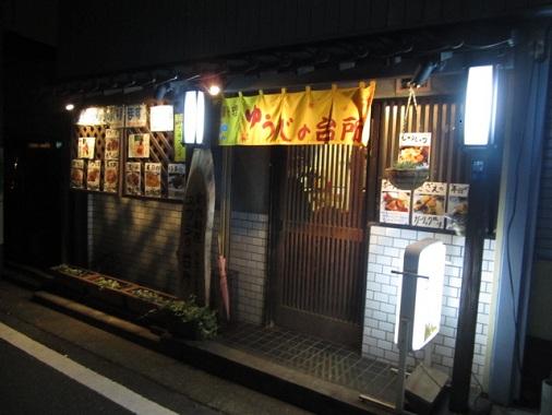 yuji-d2.jpg
