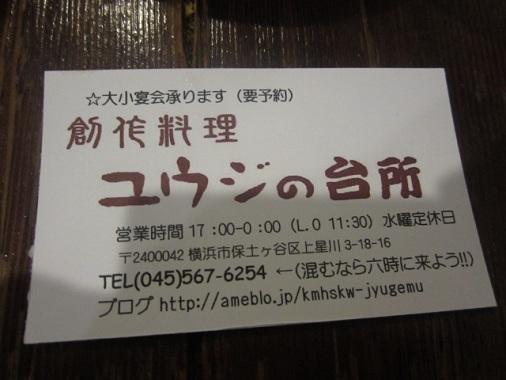 yuji-d42.jpg