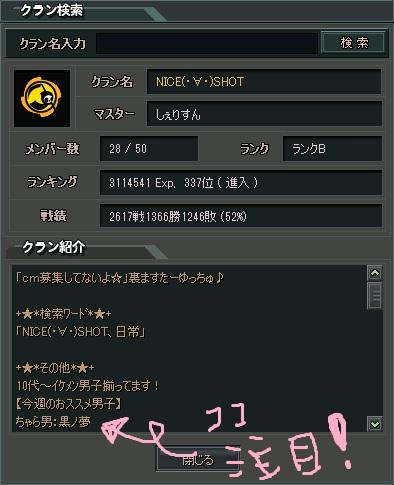 クラン紹介2