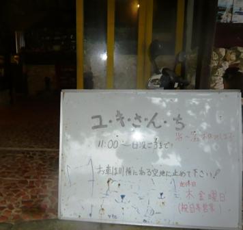 ユキさんち:店外ボード