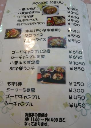 石垣島食堂:メニュー