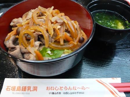 石垣島食堂:牛丼(やいま牛)