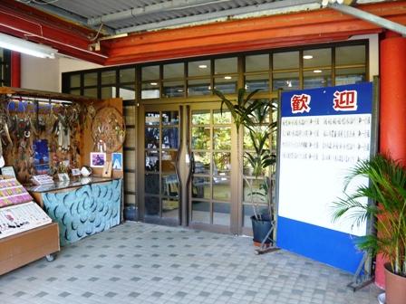 石垣島食堂:石垣島食堂・土産物店入り口