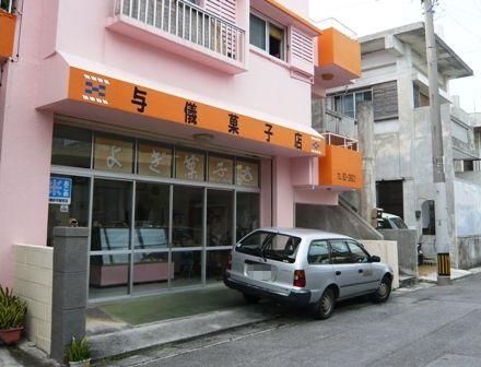 与儀菓子店:外観2