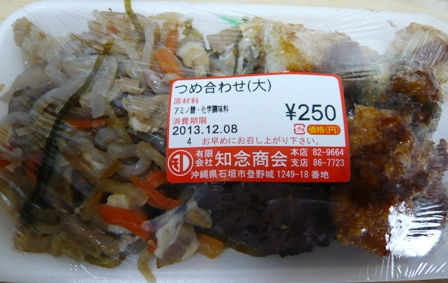 知念商会:惣菜1