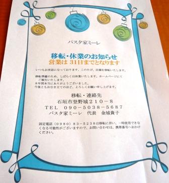 パスタ屋ミーレ:移転・休業お知らせ