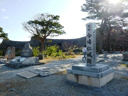 今帰仁城公園:入り口