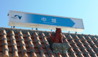 中城PA(上り)