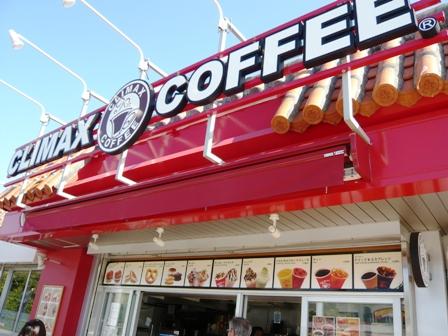 CLIMAX COFFEE:外観
