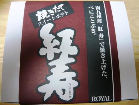 ROYAL:紅寿1