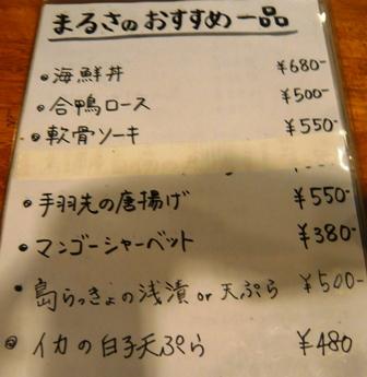 まるさ美崎店:メニュー1
