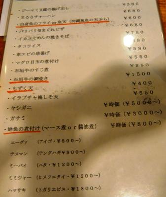 まるさ美崎店:メニュー2