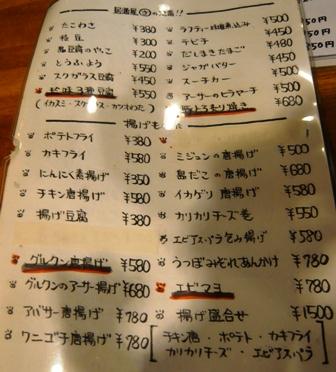 まるさ美崎店:メニュー3