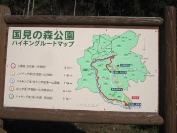 国見の森公園