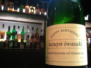 birthdayボトル1
