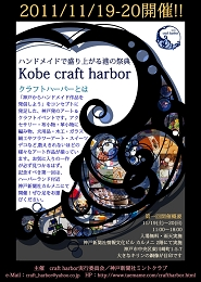 craft20harbor83t838983C8384815B.jpg