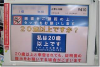 20140216_tabaco.jpg