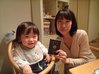 110327_パスポート (つーさいこ) (3)