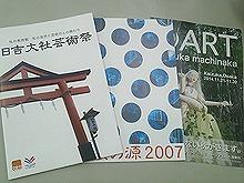 神戸のお土産4