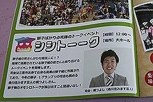 14多度津フェスティバル2
