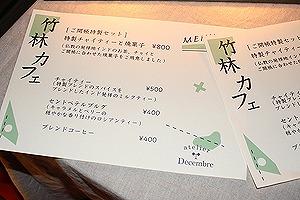 堂本印象ふすま絵展4