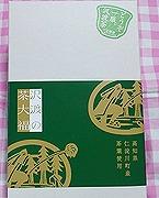 竹林寺土産2