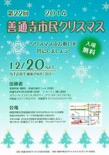 14善通寺市民クリスマス1
