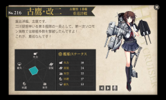 KanColle-141201-18501568.png