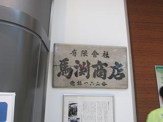 馬淵商店の看板