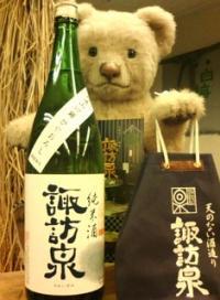 20111007諏訪泉ひやおろし