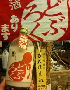 20111020どぶろく