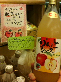 20111030紅玉リンゴジュース