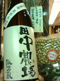 20120213田中農場