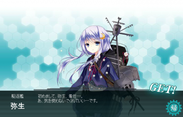駆逐艦 弥生