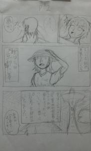 京都1日目 2ページ