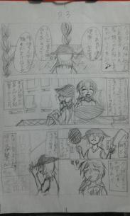 京都1日目 3ページ